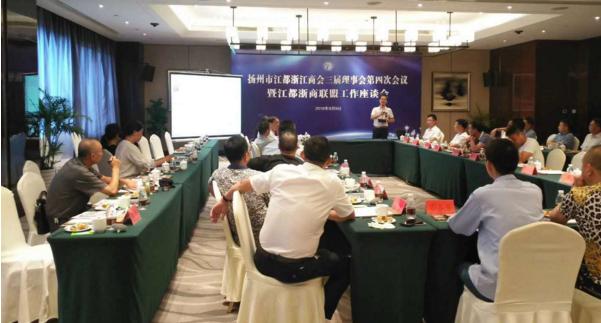 江都浙商电商平台顶层设计