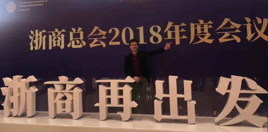 易销董事长参与浙商总会年会
