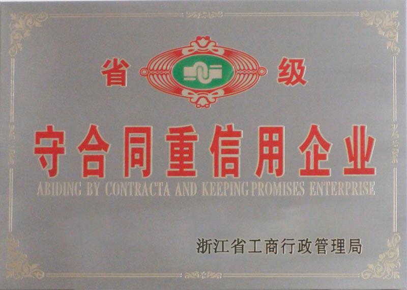 易銷電商被江蘇省工商行政管理局評為省級守合同重信用企業
