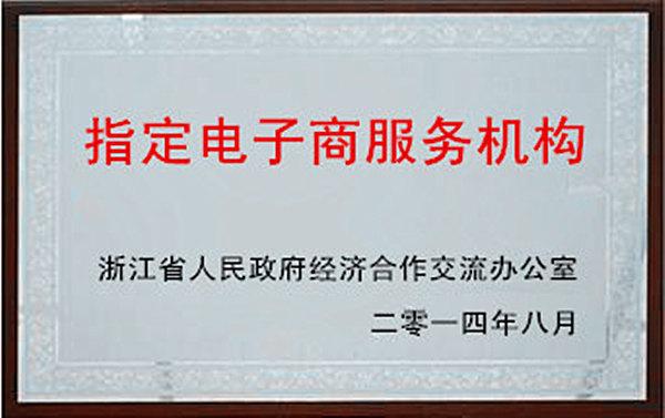 浙江省經合辦指定易銷電商為指定電子商務服務機構