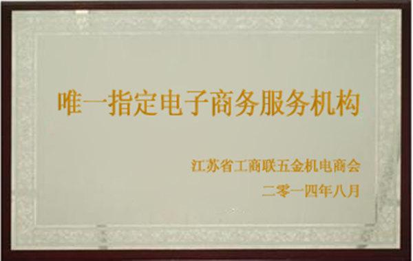 江苏省工商联五金机电商会指定易销电商唯一指定电子商务服务机构