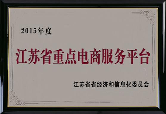 江蘇省經信委授予易銷電商2014年度江蘇省重點電商服務平臺稱號