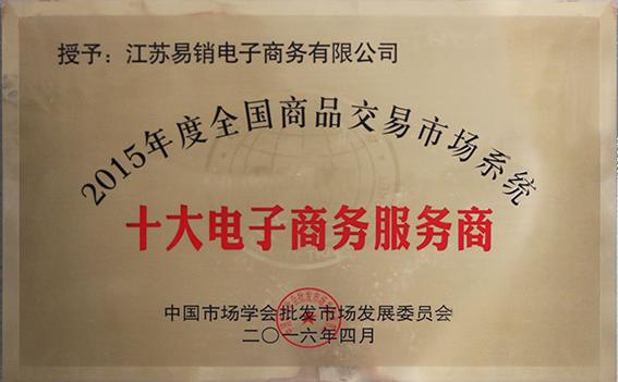 中國市場學會批發市場發展委員會授予易銷電商2015年度全國商品交易市場系統十大電子商務服務商