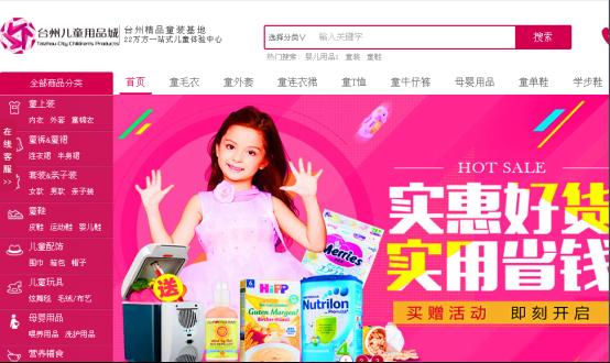 台州财富商贸城——浙江首个儿童用品综合体
