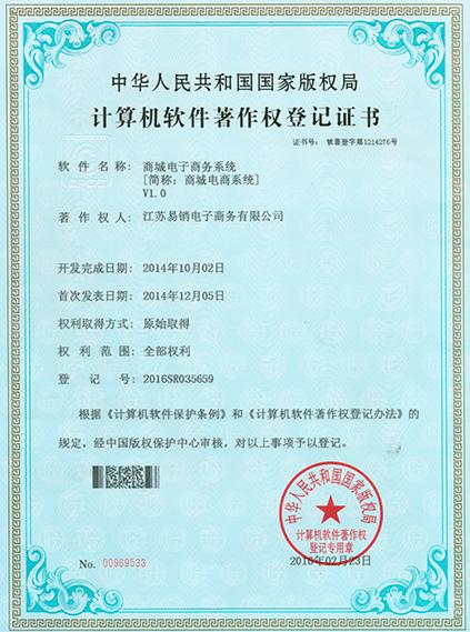 商城电商系统专利