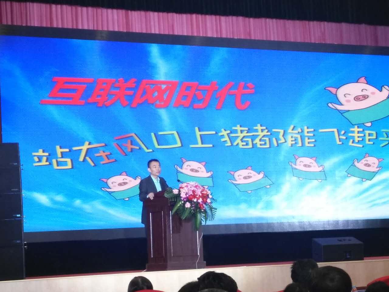 """易销互联网科技负责人出席东方地产研究院成立大会-""""新兴地产""""引发热议"""