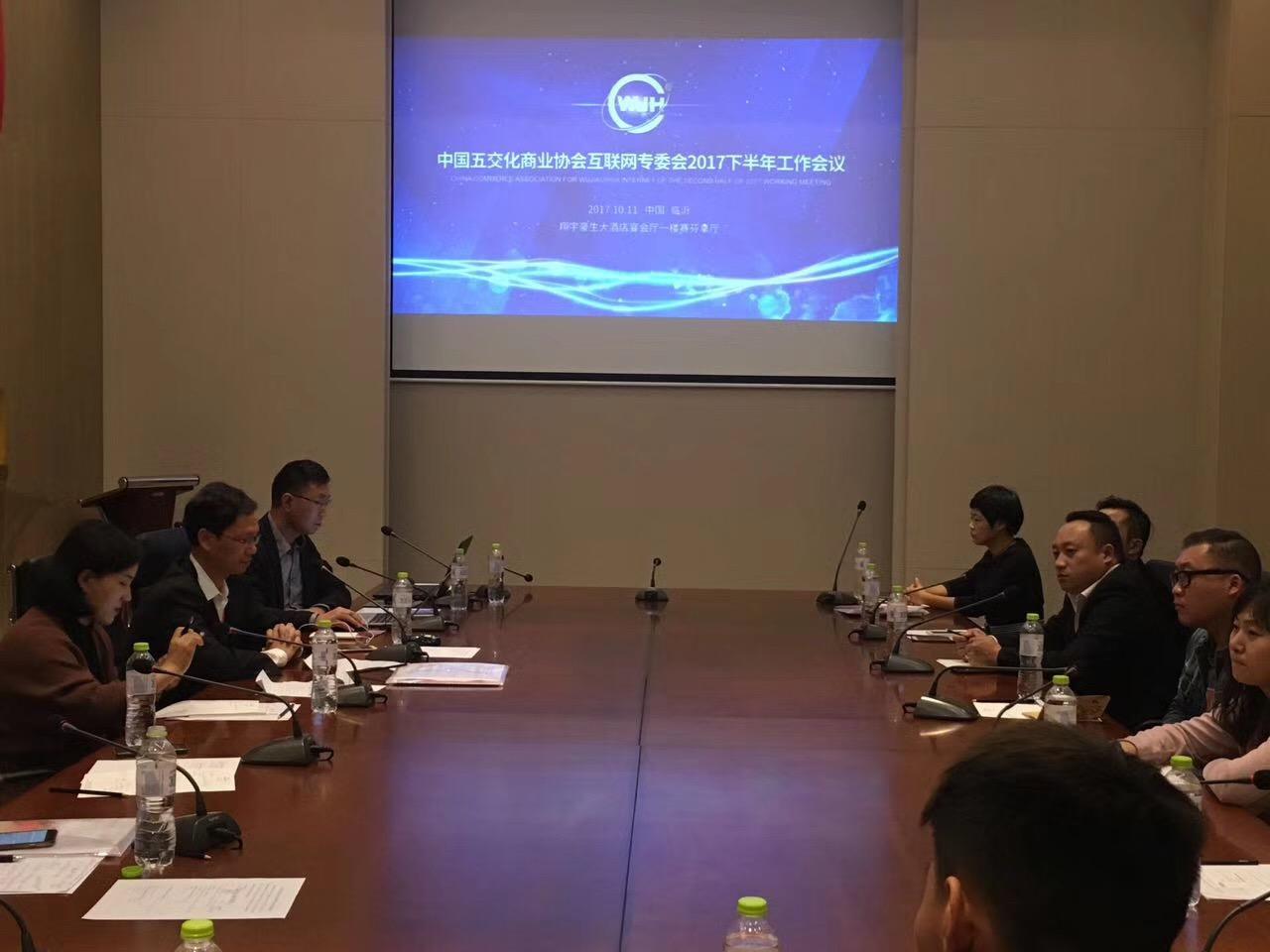 热烈祝贺易销互联网科技负责人当选为中国五交化商业协会副理事长