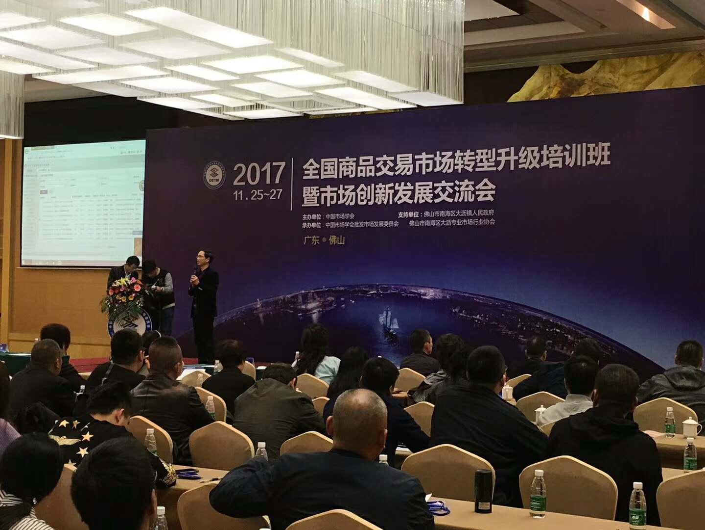 全国商品交易市场转型升级培训班暨市场创新发展经验交流会在佛山召开