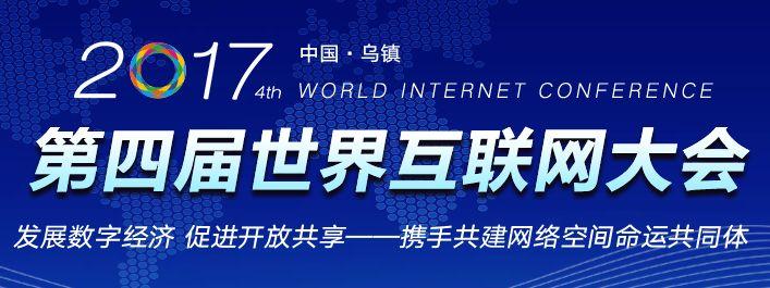 江苏易销互联网科技公司董事长参加世界互联网大会