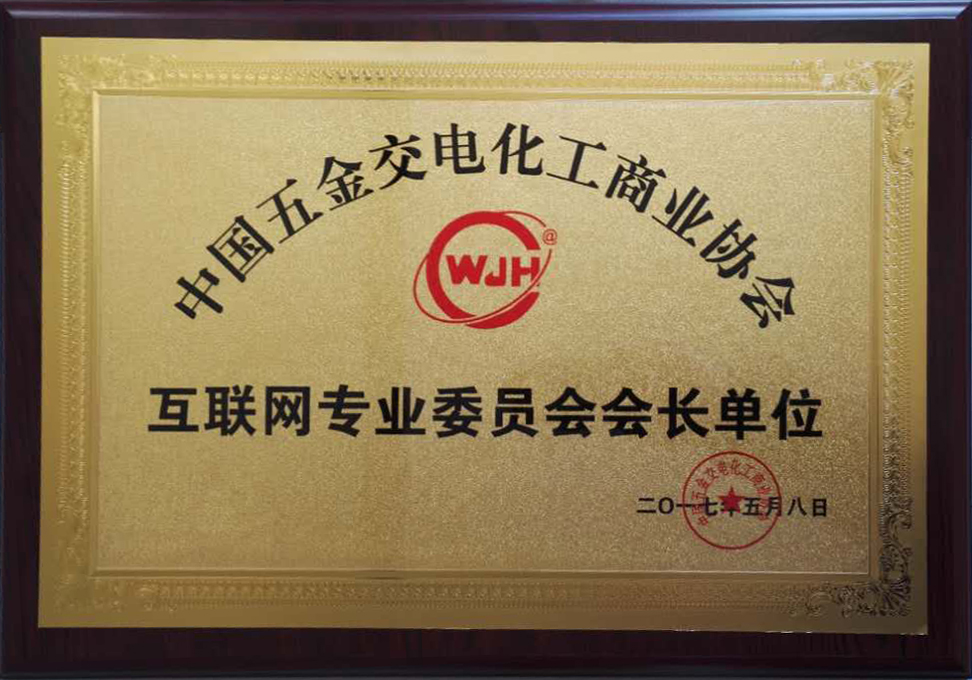 中國五金交電化工商業協會互聯網專業委員會會長單位