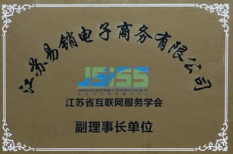 江蘇省服務學會副理事長單位