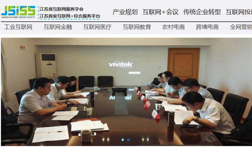 江苏省互联网服务学会