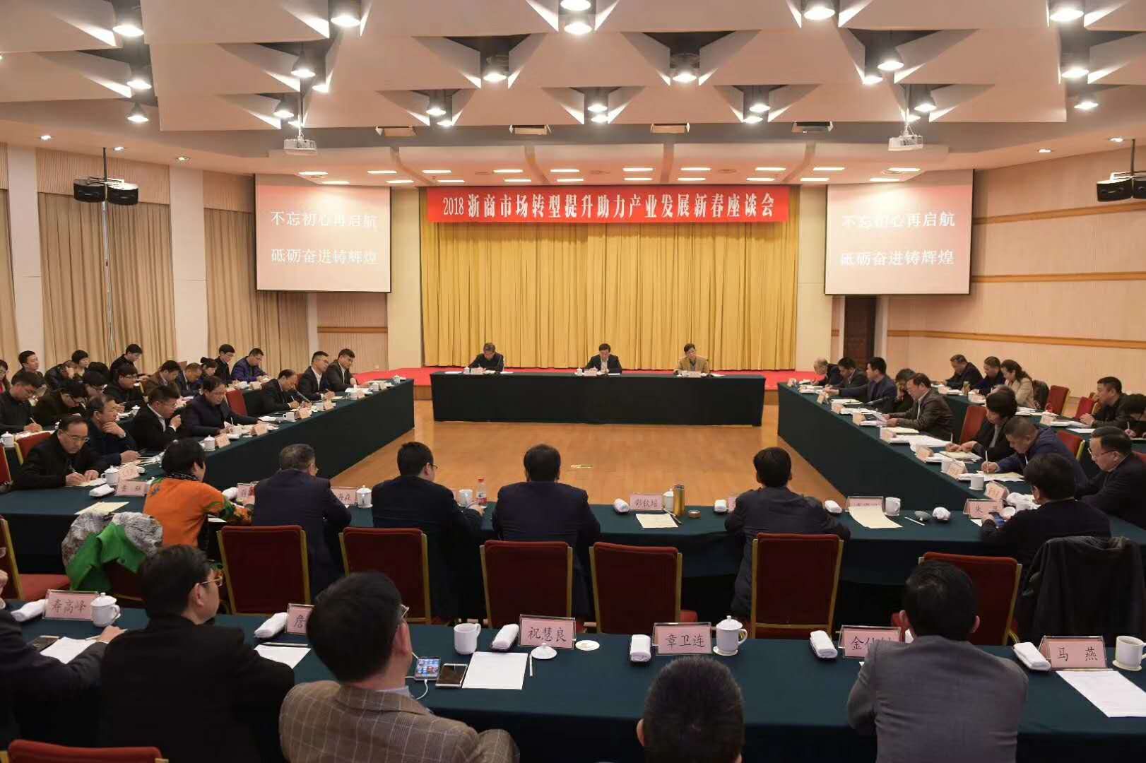 易销董事长受邀参加2018浙商市场转型提升助力产业发展新春座谈会