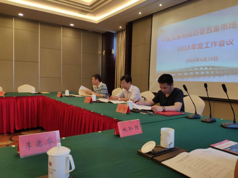 江苏华东五金城受参加中国五金协会五金市场委员会2018年度工作会议