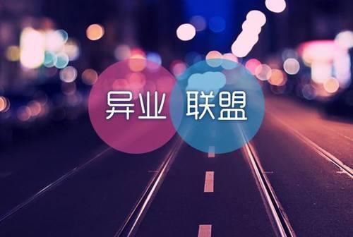 商业联盟打造多业态、跨行业、一站式的线上线下相结合的创新服务模式
