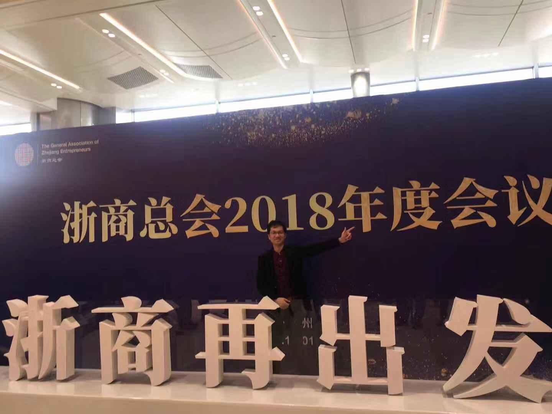 易销董事长受邀参加参加浙商总会年会,马云会长发表精彩演讲