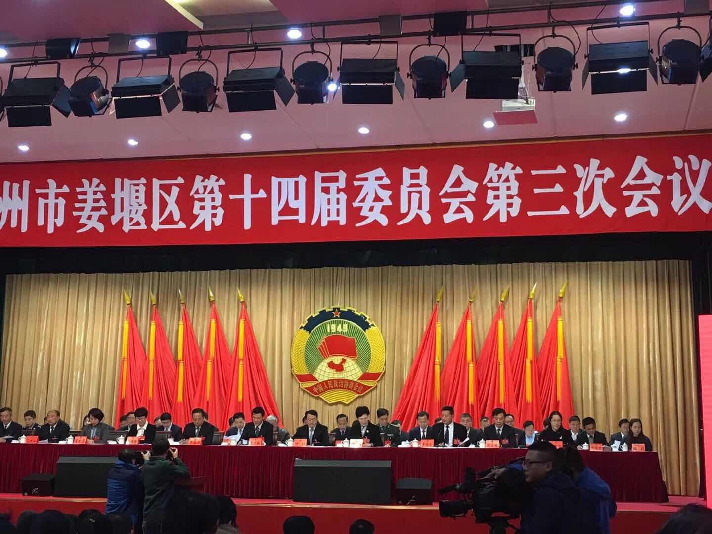 区政协十四届三次会议举行第二次全体会议,易销董事长担任执行主席