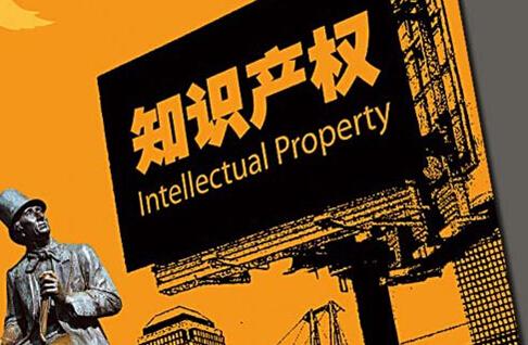 华东五金城在江苏易销的技术支持下,成功开发知识产权信息管理系统