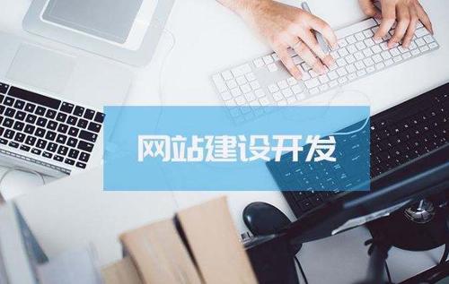 泰州企业该怎么选择与自己契合的网站建设公司?